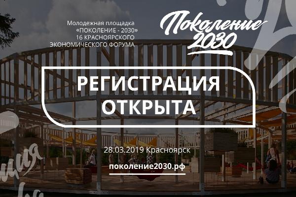 программа городского форума красноярск