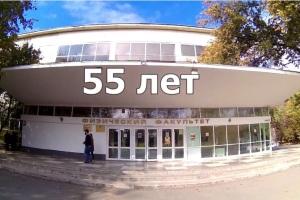 История физического факультета ЮФУ